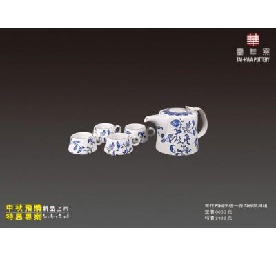 青花石榴天燈茶具組