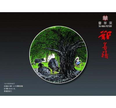 """14""""田園之樂轉寫盤\鄭善禧"""