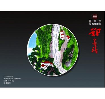 """14""""生生不息轉寫盤\鄭善禧"""