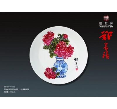 """12""""茶有清芬菊有韻轉寫盤\鄭善禧"""