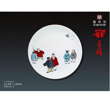 """12""""直上雲霄轉寫盤\鄭善禧"""