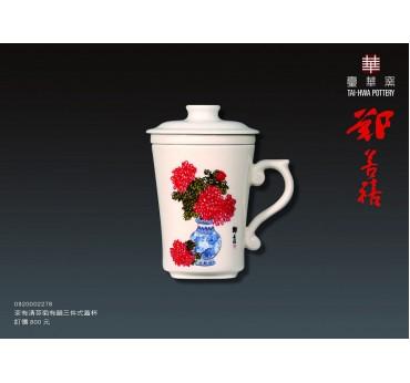 茶有清芬菊有韻三件式蓋杯\鄭善禧