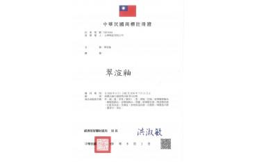臺華窯2002年新技法-翠渲釉
