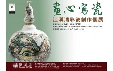 畫寫心瓷——江漢清彩瓷創作個展