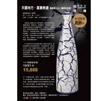 天圓地方•富貴無邊 臺華窯 2021 春節紀念酒