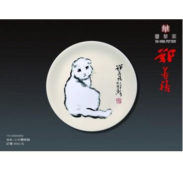 """12""""自在貓轉寫盤\鄭善禧"""