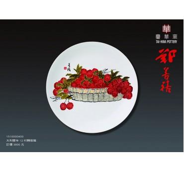 """12""""大利豐年轉寫盤\鄭善禧"""