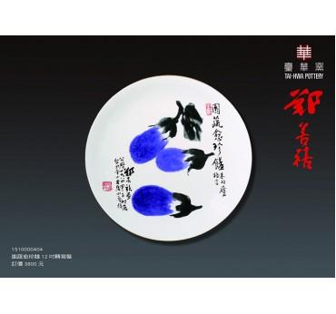 """12""""園蔬愈珍饈轉寫盤\鄭善禧"""
