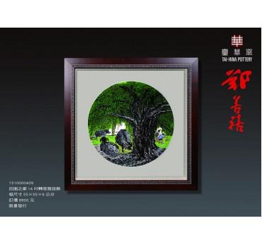 """14""""生生不息轉寫盤掛飾\鄭善禧"""